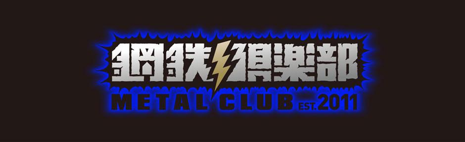 鋼鉄倶楽部|メタルクラブ