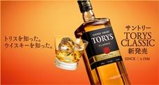 トリス〈クラシック〉ブランドサイト