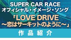 「LOVE DRIVE~恋はサーキットのように~ 」作品紹介