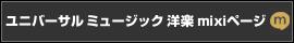 ユニバーサル ミュージック 洋楽 mixiページ