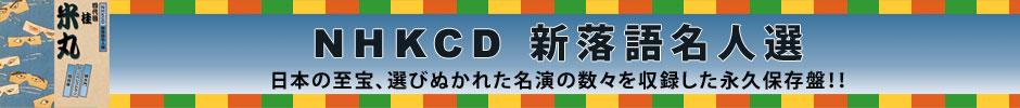 NHKCD新落語名人選