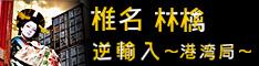 椎名林檎 逆輸入 ~港湾局~ 特設サイト