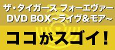 『ザ・タイガース フォーエヴァー DVD BOX-ライヴ&モア-』ココがスゴイ!