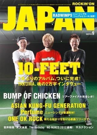 ROCKIN ON JAPAN_2012年9月号表紙 (2)