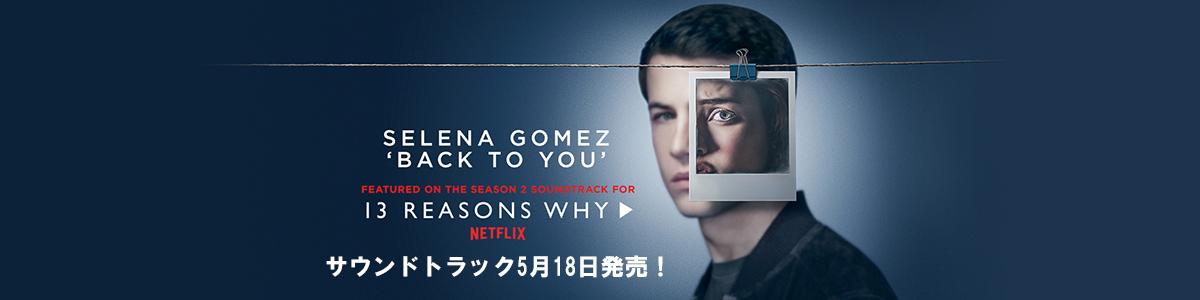 13の理由(シーズン2) サウンドトラック