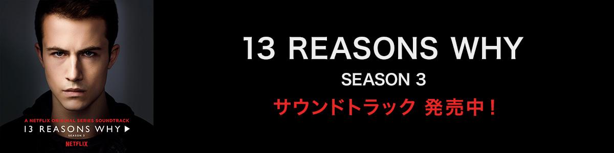 13の理由(シーズン3) サウンドトラック