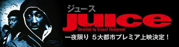 映画『ジュース』