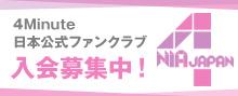 4Minute 日本公式ファンクラブ 入会募集中!