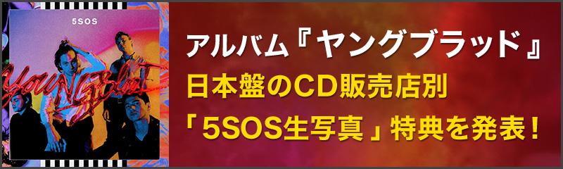 アルバム『ヤングブラッド』日本盤のCD販売店別「5SOS生写真」特典を発表!