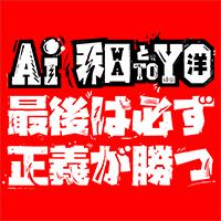 Ai _jk _saigowa