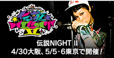 http://sp.universal-music.co.jp/ai/densetsunight2/