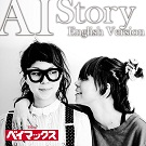 Story _english _ver _jacket