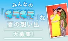 http://www.universal-music.co.jp/ai/news/kirakira/