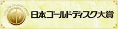 第31回日本ゴールドディスク大賞バナー