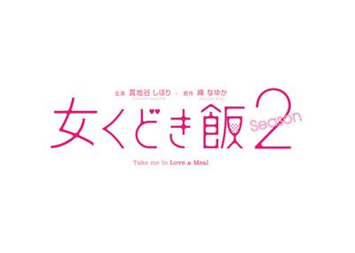 女くどき飯2 ロゴ_cs 4-01