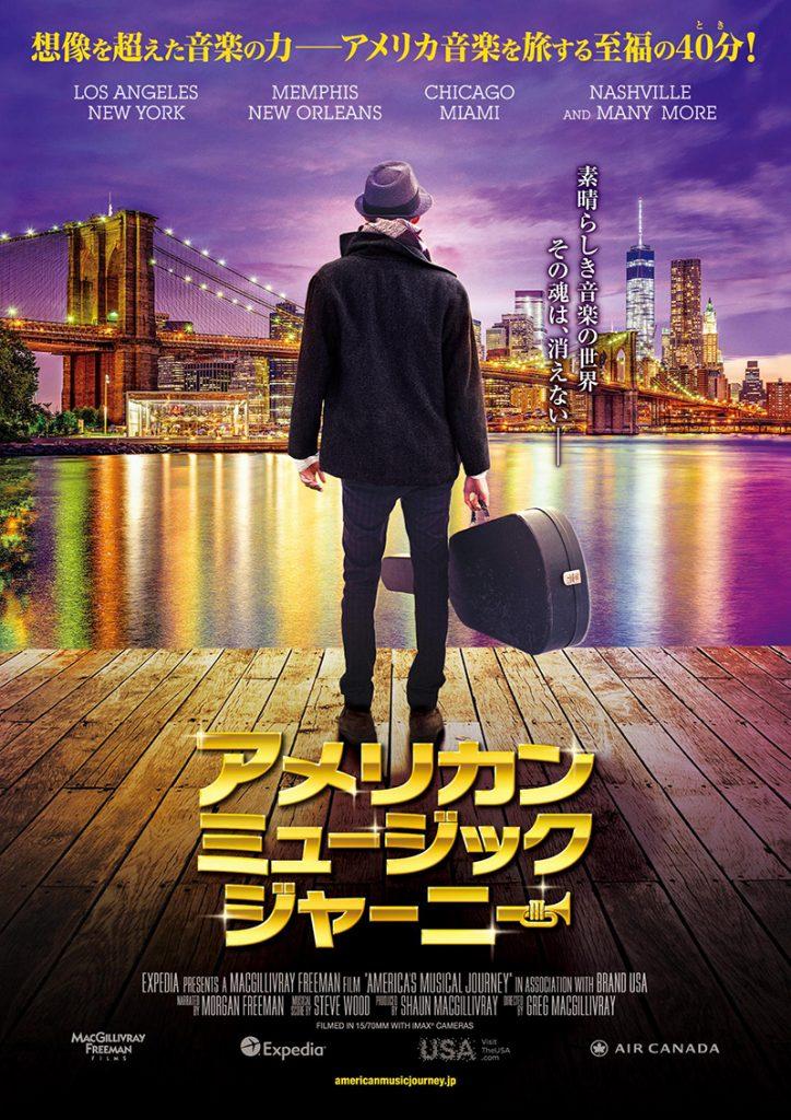 全米を旅する音楽ドキュメンタリー『アメリカン・ミュージック・ジャーニー』公開決定!