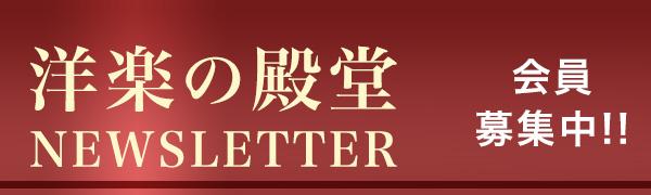 洋楽の殿堂 ニュースレター