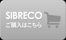 SIBRECO 購入リンク