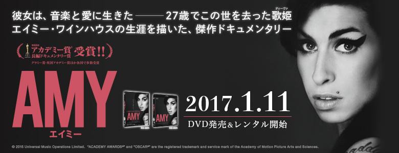 エイミー・ワインハウスのドキュメンタリー映画『AMY エイミー』Blu-ray&DVDリリース