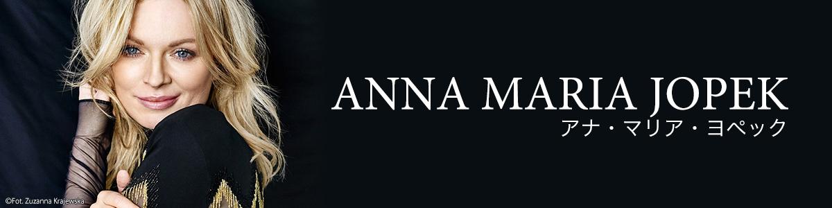 アナ・マリア・ヨペック