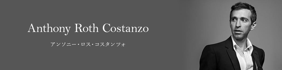 アンソニー・ロス・コスタンツォ