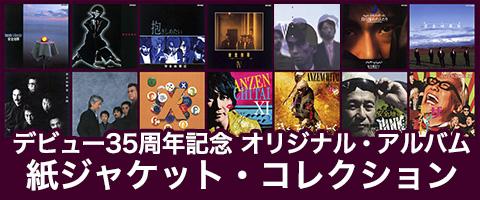 安全地帯 デビュー35周年記念 オリジナル・アルバム紙ジャケット・コレクション