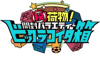 AOA「Oh BOY」日本テレビ系「ビックラコイタ箱」10月エンディング ...