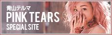 「PINK TEARS」特設サイト