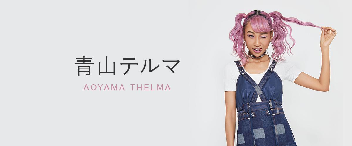 青山テルマ