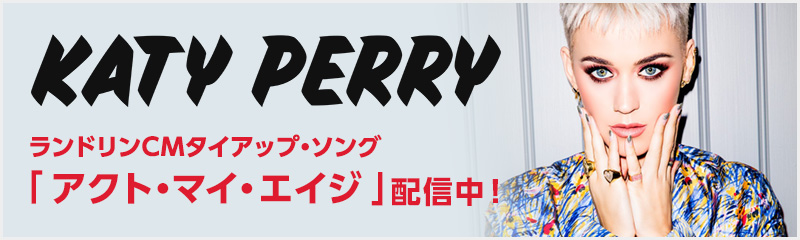 KATY PERRY ランドリンCMタイアップ・ソング「アクト・マイ・エイジ」配信中!