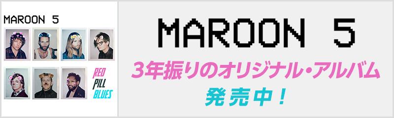 マルーン5 3年振りのオリジナル・アルバム 発売中!
