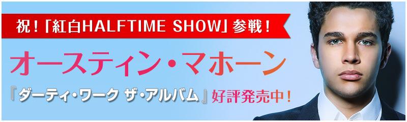 祝!「紅白HALFTIME SHOW」参戦!オースティン・マホーン 『ダーティ・ワーク ザ・アルバム』アルバム 好評発売中!