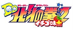 DD2ichigo _logo