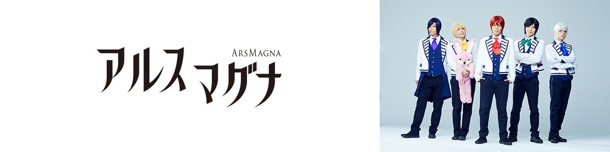 アルスマグナ