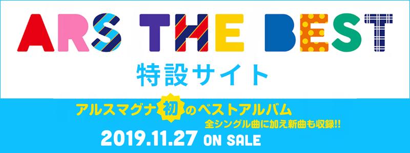 2019.11.27 ON SALE アルスマグナ、初のベストアルバム『ARS THE BEST』全シングル曲に加えアルス節炸裂の新曲「エグいくらい超マグナ」も収録!!