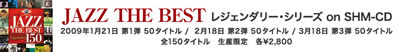 JAZZ THE BEST レジェンダリー・シリーズ on SHM-CD