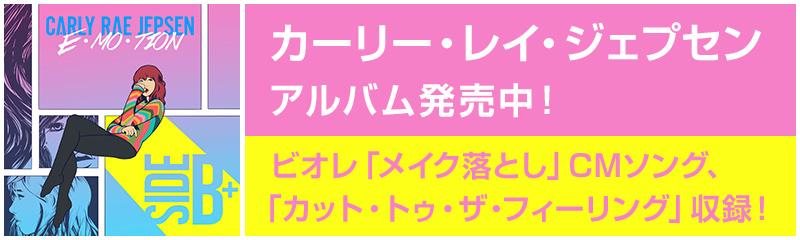 カーリー・レイ・ジェプセン アルバム発売中!ビオレ「メイク落とし」CMソング、「カット・トゥ・ザ・フィーリング」収録!