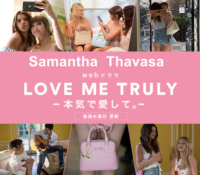 2018 Samantha Thavasa 「LOVE ME TRULY -本気で愛して。-」