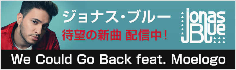 Jonas Blue 待望の新曲 配信中!「We Could Go Back feat. Moelogo」