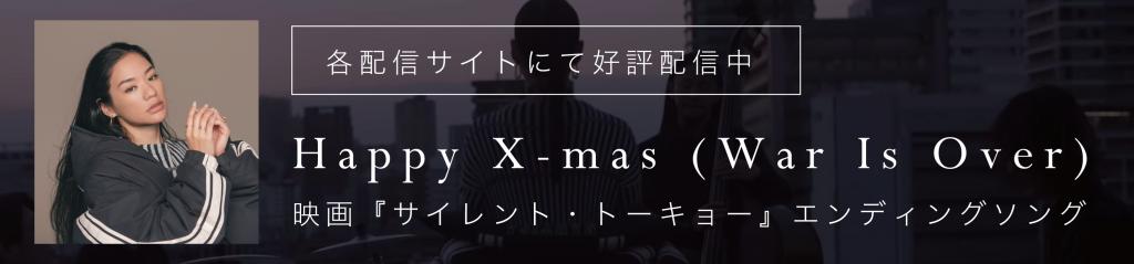 Awich - Happy X-mas (War Is Over)配信リンク