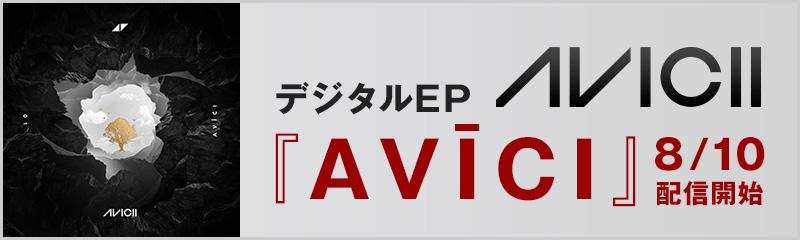 アクスウェル Λ イングロッソ axwell ingrosso universal music japan