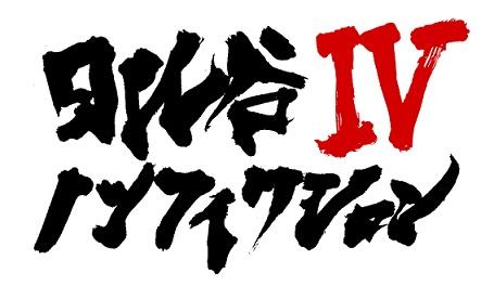 Hibiya _nf 4_logo