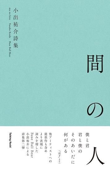Manohito _c +o _0828-1