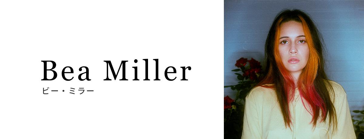 ビー・ミラー