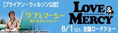 映画「ラブ&マーシー 終わらないメロディー」