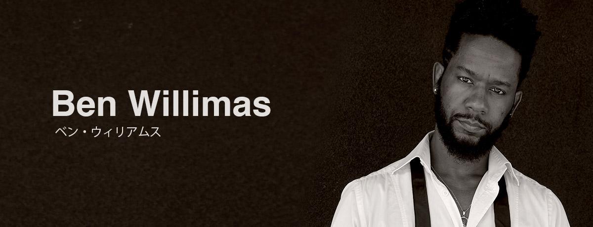 ベン・ウィリアムス