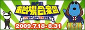 Mihimaru GT090628