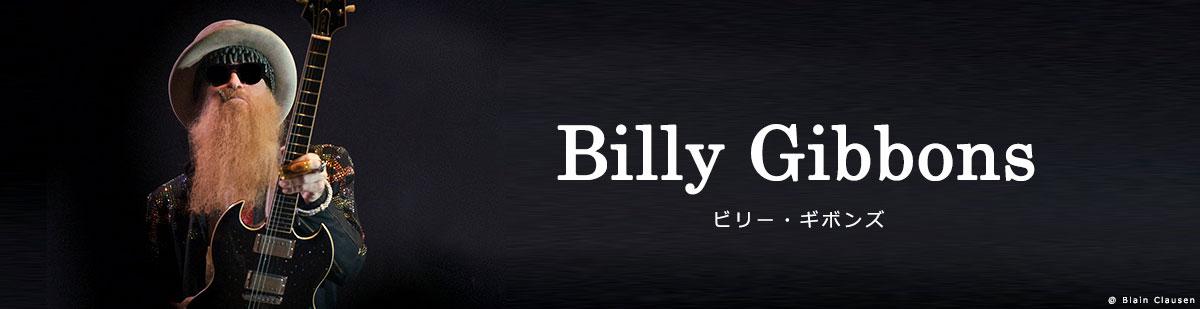 ビリー・ギボンズ