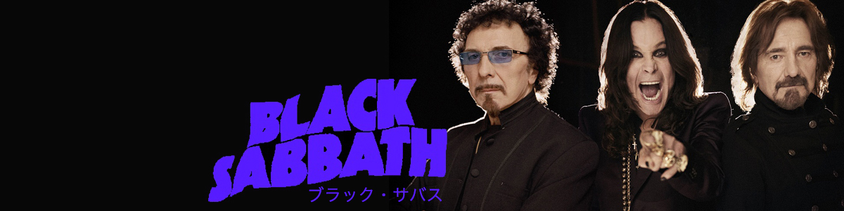 ブラック・サバス