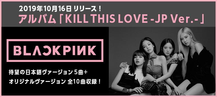 KILL THIS LOVE -JP Ver.- 2019年10月16日 リリース!